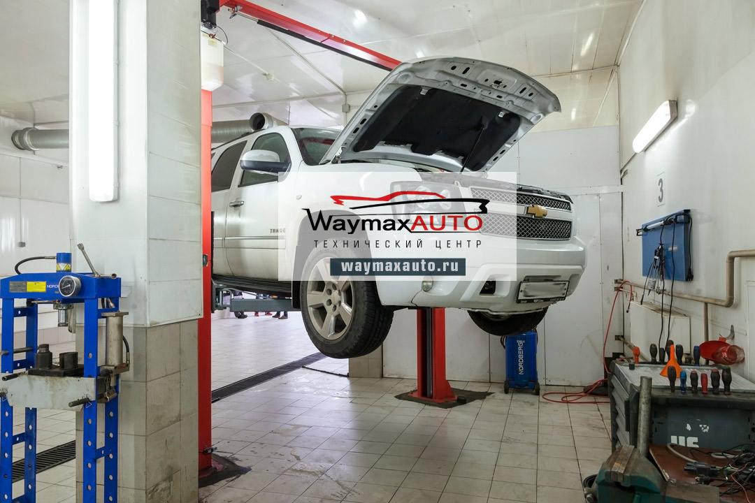 """Автосервис """"WaymaxAUTO"""""""